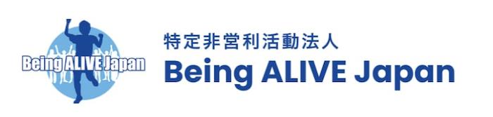 非営利団体Being Alive Japan
